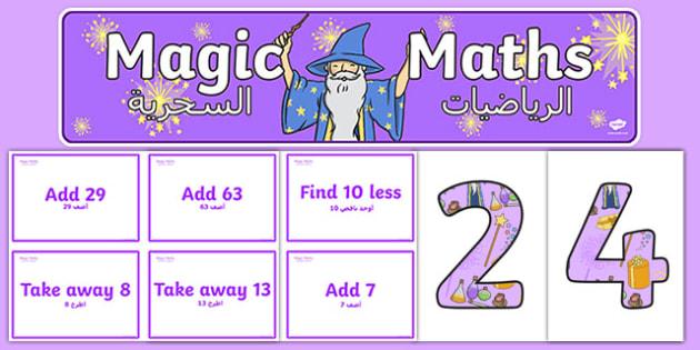 Magic Maths Challenge Pack Arabic Translation - arabic, magic maths, challenge cards, maths, magic, activity