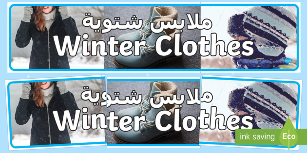 Winter Clothes Photo Display Banner Banner-Arabic-translation