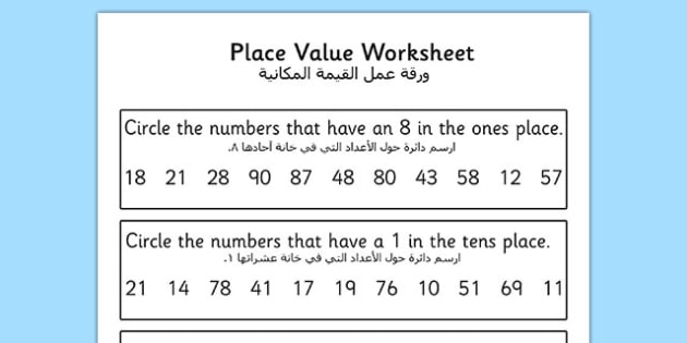 Place Value Worksheet 2 Digits Arabic Translation - arabic, place value, worksheet, 2 digits