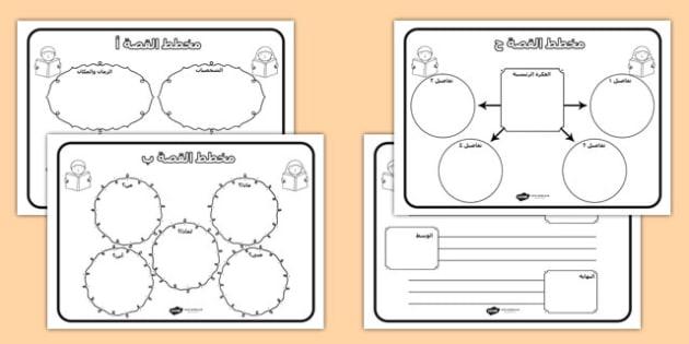أوراق عمل مخطط القصة - كتابة القصة، موارد تعليمية، وسائل تعليمية
