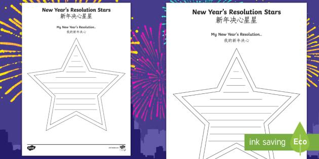 New Year\'s Resolution Stars Writing Frames English/Mandarin