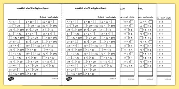 أوراق نشاط مكونات العدد الناقصة, worksheet