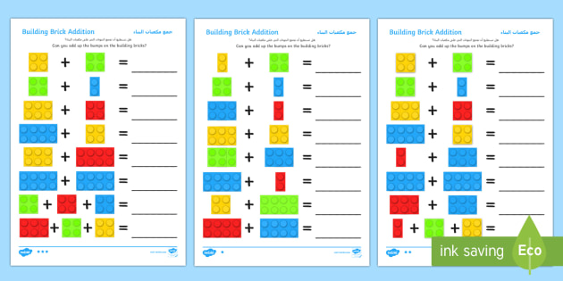 Building Brick Addition Worksheet Arabic Translation - arabic, building brick, addition