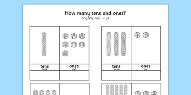 Tens and Ones Worksheet Arabic Translation - arabic, count, counting aid, numeracy, maths