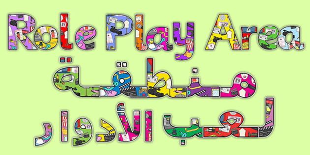 Role Play Area Display Lettering Arabic Translation-Arabic-translation
