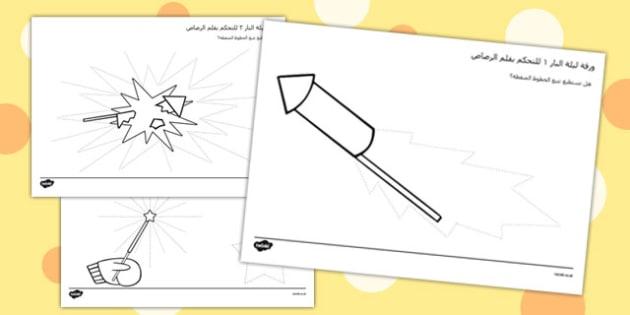 ورقة البونفاير للتحكم بقلم الرصاص - التحكم بقلم الرصاص