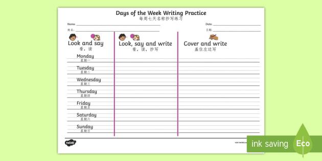 Days of the Week English/Mandarin Writing Worksheet
