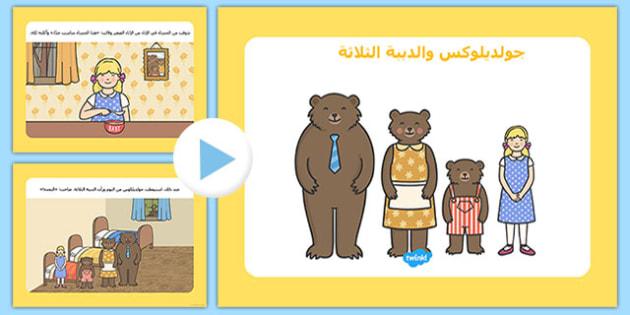 Golidilocks Story Powerpoint Arabic-Arabic-translation