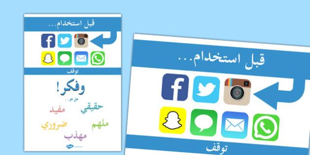 ملصقات عن السلامة في استخدام الانترنت - السلامة والانترنت، انترنت