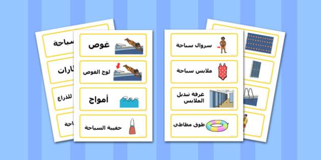 بطاقات كلمات عن حوض السباحة عربي