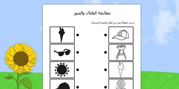نشاط صيفي لمطابقة الظل والصورة, worksheet