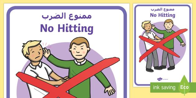 No Hitting Display Poster Arabic/English - No Violence ...