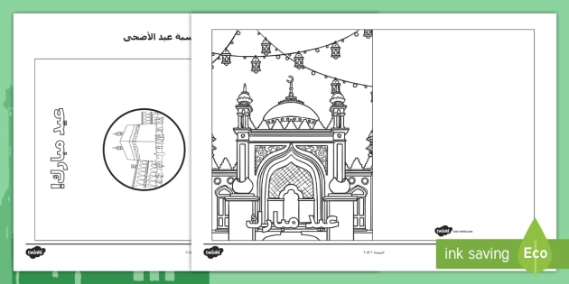 Free Eid Colouring Page Printable Colouring Ks1