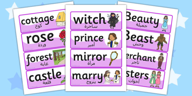 Beauty and the Beast Word Cards Arabic Translation - arabic