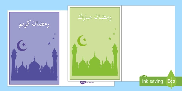 بطاقات تهنئة برمضان المبارك 14