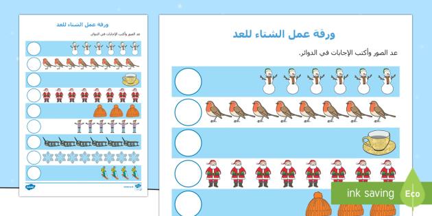 ورقة عمل الشتاء للعد  - الشتاء، العد، عربي، الأعداد، العدد، فصول السنة، أوراق
