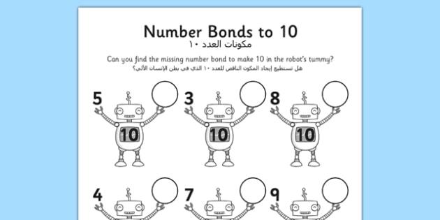Number Bonds to 10 on Robots Worksheet Arabic Translation - arabic, number bonds, 10, robots, worksheet