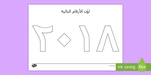 صفحة تلوين تلون أرقام 2018 Arabic كبير