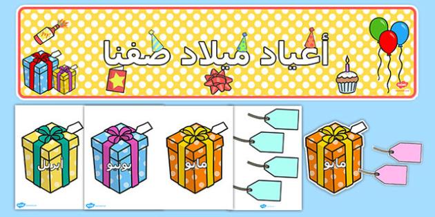 مجموعة عرض أعياد ميلاد على هيئة هدايا