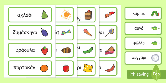 Word Cards to Support Teaching on The Very Hungry Caterpillar Greek - greek, the very hungry caterpillar, story books, story book, word cards