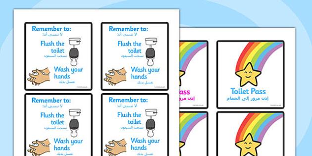 Toilet Passes Arabic Translation - arabic, toilet, passes, toilet passes