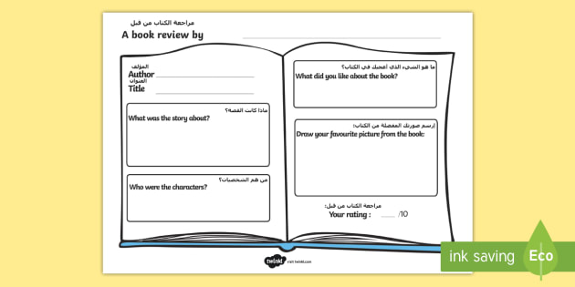 Book Review Worksheet Activity Sheet Arabic English Book