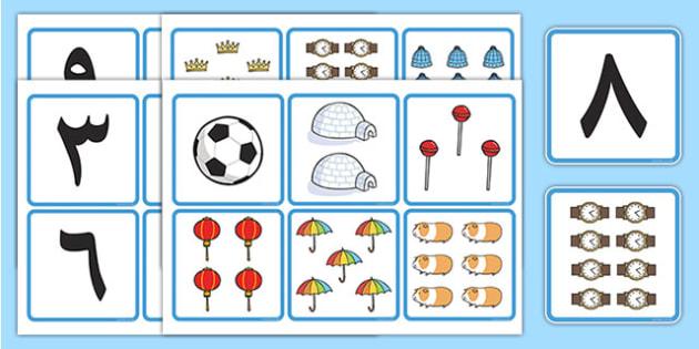 بطاقات مطابقة العدد والكمية 1 - 10