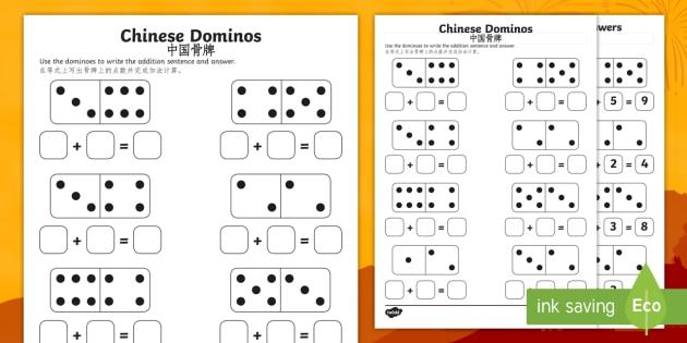 chinese new year domino addition worksheet  activity sheet chinese new year domino addition worksheet  activity sheet  englishmandarin chinese  chinese new