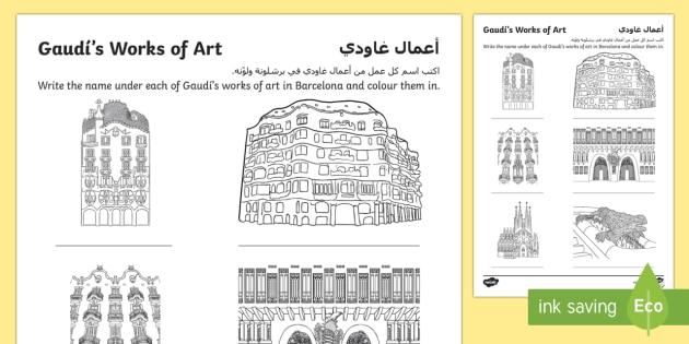 gaud 39 s works of art worksheet activity sheet arabic english. Black Bedroom Furniture Sets. Home Design Ideas