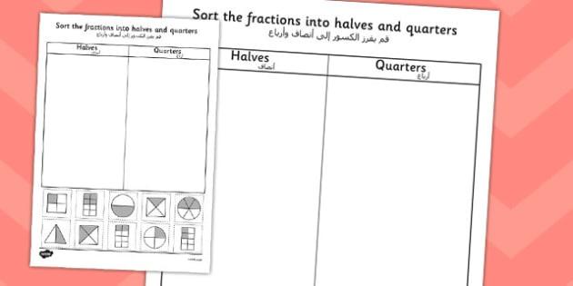 Halves and Quarters Sorting Worksheet Arabic Translation - arabic