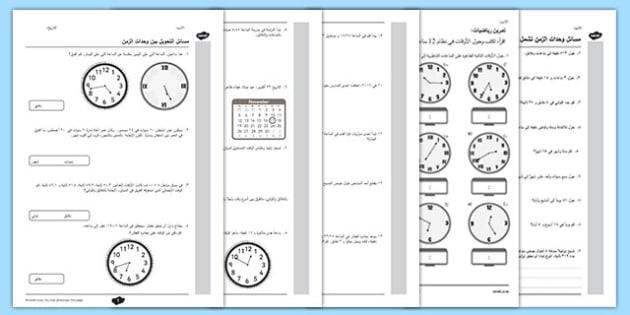 اختبار تجريبي عن قياس الوقت - الزمن، الوقت، اختبار، موارد تعلم - Key Stage 2, KS2, Reasoning, Test, Practice, Measurement, Time