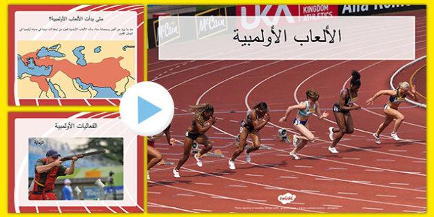 بوربوينت معلومات عن الأولمبياد