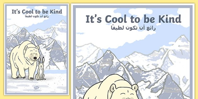 It's Cool to Be Kind Motivational Poster Arabic Translation - arabic, motivational, poster