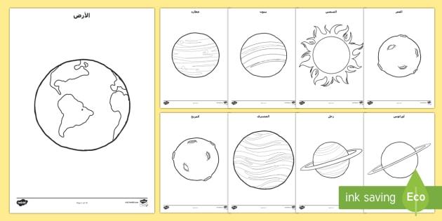 أوراق تلوين الكواكب