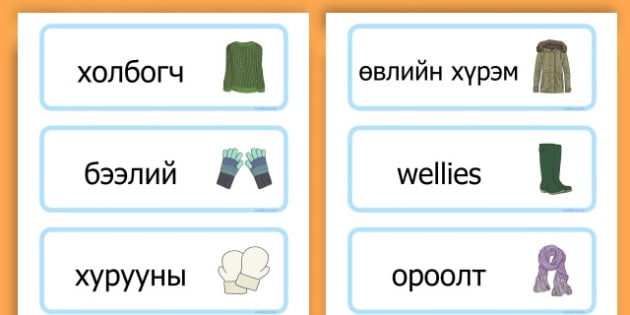 Winter Clothes Word Cards - winter clothes, word cards, winter, clothes - Mongolian