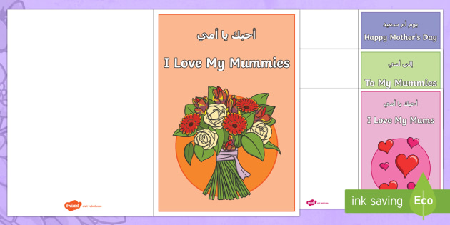 Pleasing Happy Mothers Day Mummies Greetings Cards Arabic English Birthday Cards Printable Opercafe Filternl