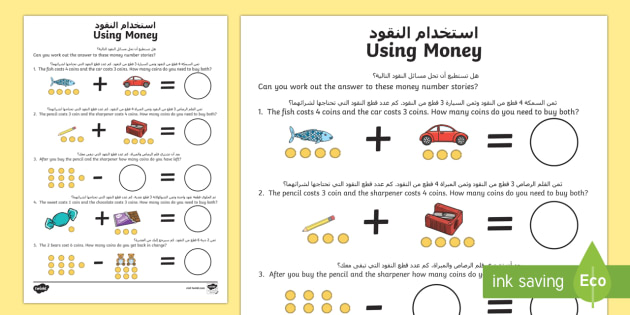using money ma worksheet worksheet arabic english uae eyfs maths general. Black Bedroom Furniture Sets. Home Design Ideas