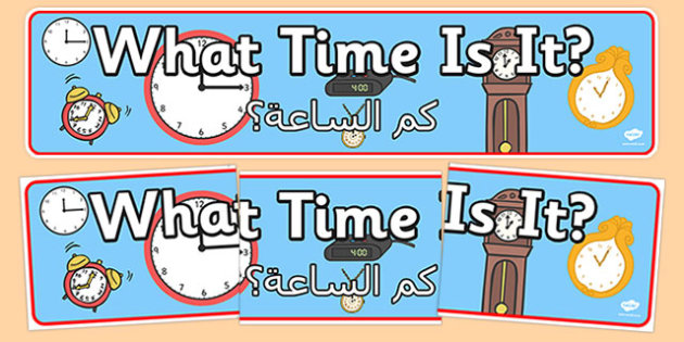 What Time Is It? Display Banner Arabic Translation - arabic, time, clock, class display
