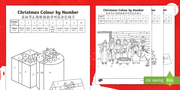 Ks1 Christmas Colour By Number Colouring Pages English Mandarin Chinese