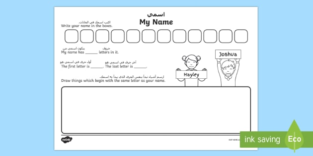 KS1 My Name Worksheet / Activity Sheet Arabic/English - first