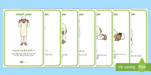 تحميل أسطوانة تعليم الصّلاة والوضوء بعدّة لغات للأطفال
