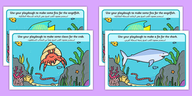 Under the Sea Playdough Mats Arabic Translation - Arabic, playdough, mat, bilingual, sea, seaside, ocean, animals, malleable