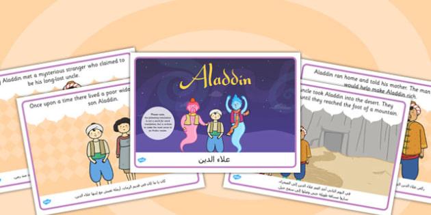 تسلسل قصة علاء الدين  إنجليزي عربي