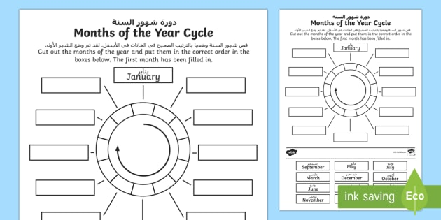 months of the year circle cut and stick worksheet activity. Black Bedroom Furniture Sets. Home Design Ideas
