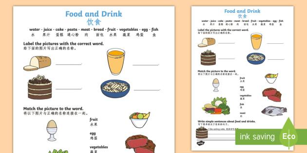 food and drink worksheet activity sheet english mandarin. Black Bedroom Furniture Sets. Home Design Ideas