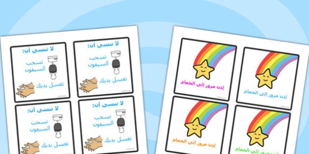 بطائق مرور إلى الحمام - ترخيص للتلاميذ، استعمال الحمام في المدرسة
