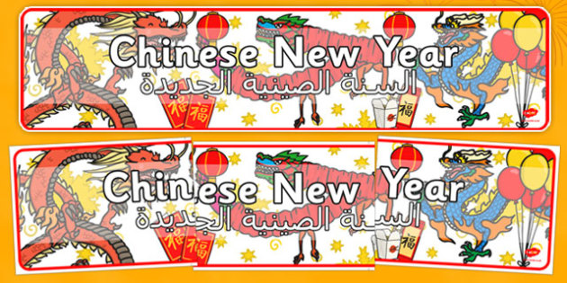 chinese new year display banner arabic translation arabic chinese new year display banner