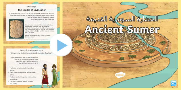 Introduction to Ancient Sumer PowerPoint - Arabic/English
