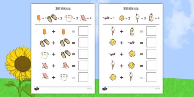夏日主题图画加法作业, worksheet