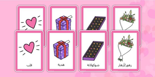 لعبة مطابقة عيد الحب - فالنتاين، عيد الحب، وسائل تعليمية